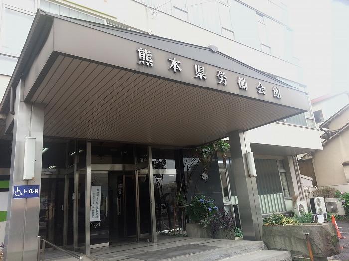 熊本県労働会館