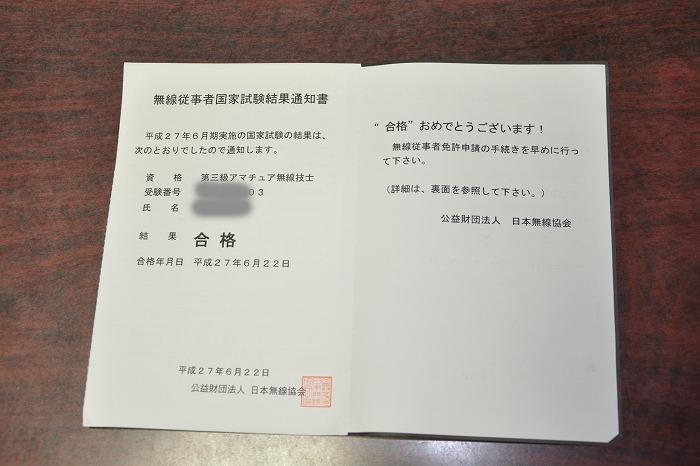 無線従事者国家試験結果通知書