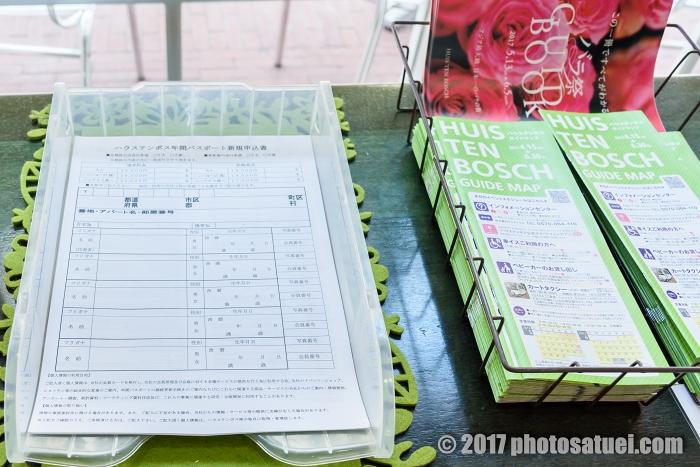 長崎ハウステンボス年間パスポート新規申込書