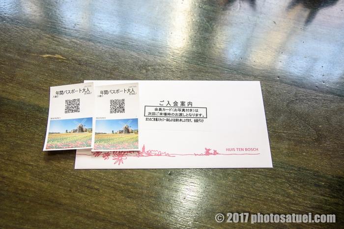 長崎ハウステンボス年間パスポート仮