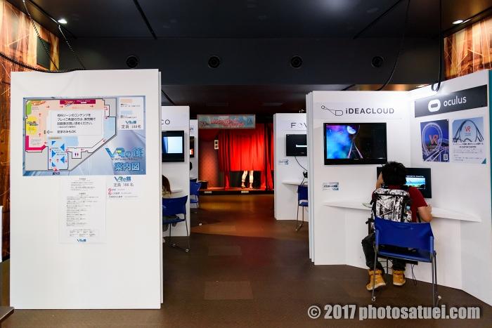 長崎ハウステンボス VRの館