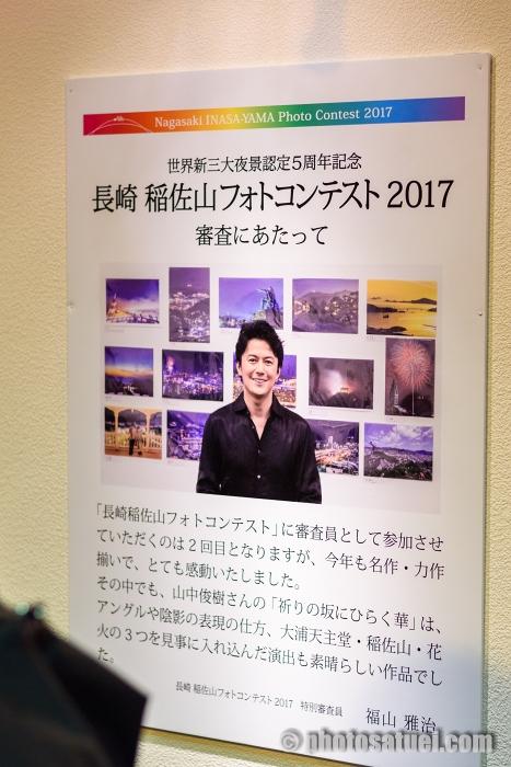 稲佐山フォトコンテスト 2017