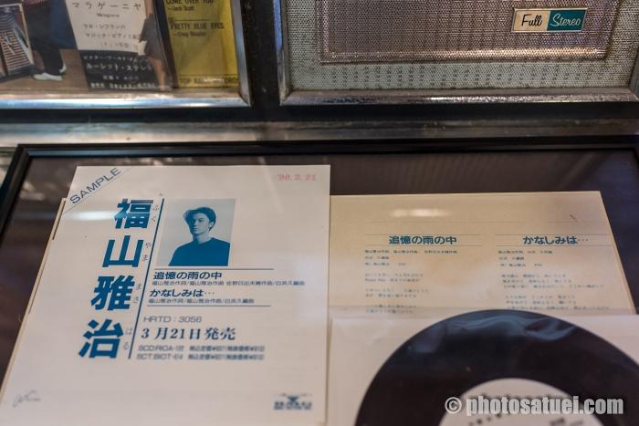 音浴博物館 福山雅治