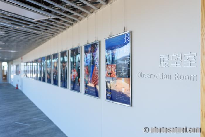 長崎県庁 展望室