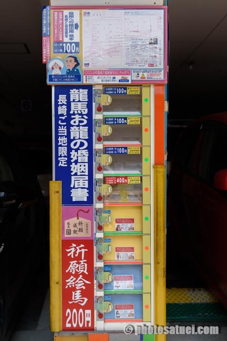 長崎 珍自販機